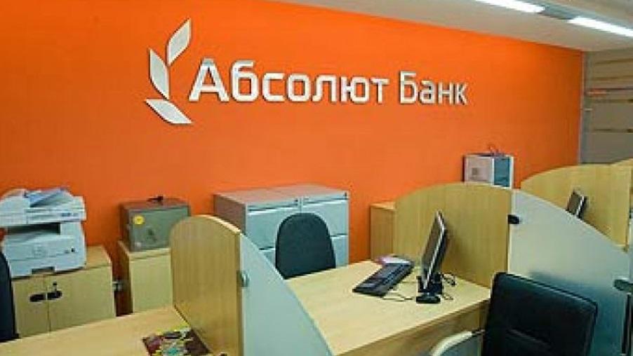 абсолют банк отказал в ипотеке вещество, хотя